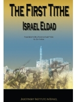 The First Tithe (paperback edition)