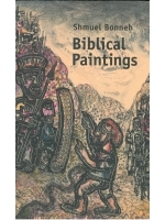 Biblical Paintings (Hebrew-English)
