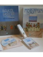 Hakol Baseder booklet, CD and interactive packet