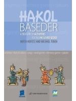 Hakol Baseder Haggadah