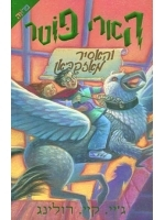 Harry Potter and the Prisoner of Azkaban (Hebrew)