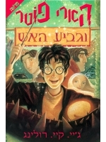 Harry Potter and the Goblet of Fire (Hebrew)