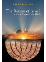 The Return of Israel