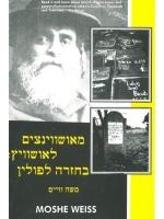 From Oswiecm to Auschwitz  (Hebrew)