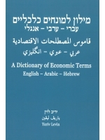 A Dictionary of Economic Terms (English – Arabic - Hebrew)