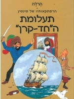 The Adventures of Tintin (Hebrew) The Secret of the Unicorn