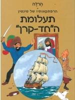 The Adventures of Tintin (Hebrew) The Secret of the Unicorn