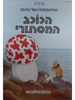 The Adventures of Tintin (Hebrew) The Shooting Star