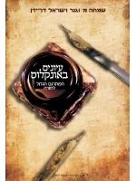 Understanding Onkelos (Hebrew)