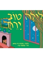 Goodnight Moon Hebrew (Cardboard Pages and Binding)