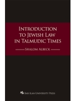 Introduction to Jewish Law in Talmudic Times