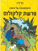 The Adventures of Tintin (Hebrew) The Calculus Affair
