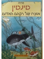The Adventures of Tintin (Hebrew) Red Rackham's Treasure