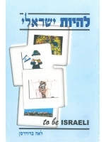 To Be Israeli Short Stories (Hebrew)