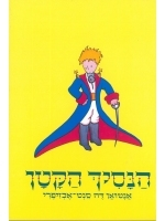 The Little Prince (Hebrew) - Yellow Cover