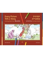Every Picture Tells a Story, Volume One: Bereishis Coloring Book