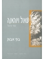 Shaul and Yohanna Volume I (Hebrew)