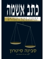 The Indictment (Hebrew)