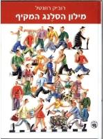 Dictionary of Israeli Slang Hebrew-Hebrew