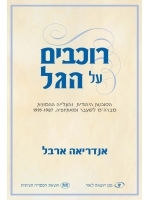 Riding The Wave (Hebrew Edition)