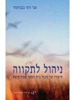 Nihul Latikvah (Hebrew)