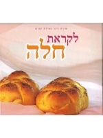The Secret of Challah (Hebrew)
