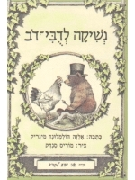 A Kiss for Little Bear Hebrew - I Know How to Read series
