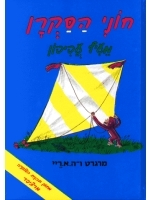 Curious George Flies a Kite (Hebrew)