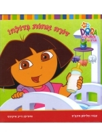 Dora the Explorer - Big Sister Dora!  Hebrew