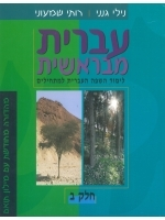 Hebrew From the Beginning Book 2