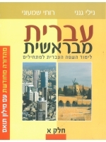 Hebrew From the Beginning Book 1