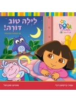 Dora the Explorer - Good Night, Dora!: A Lift-the-Flap Story Hebrew