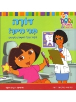 Dora the Explorer - Show Me Your Smile Dora!  Hebrew