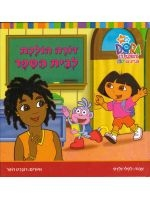 Dora the Explorer. Dora Goes to School Hebrew