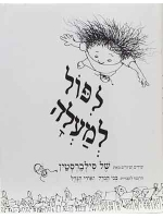 Falling Up (Hebrew)
