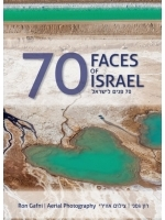 70 Faces of Israel
