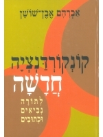 A New Concordance of the Hebrew Bible