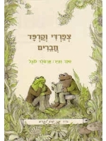 Frog and Toad Are Friends (Hebrew) - I Know How to Read series