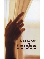 Kings III A Novel (Hebrew)
