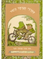 Frog and Toad Together (Hebrew) - I Know How to Read series