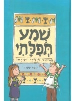 Shma Tefilati Prayer Book for Children (Hebrew)