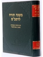 Mishna Torah in One Volume (Hebrew)
