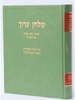 Shulchan Aruch with Ramah in One Volume (Hebrew)