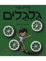 Wheels (Hebrew)