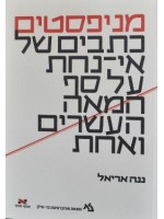 Manifestos  Restless Writings on the Brink of the 21st Century (Hebrew)