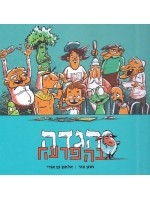 Haggadah Interrupted (Hebrew)