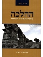 The Halacha by God or by Man