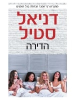 The Apartment (Hebrew)