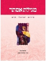 Megillat Esther New Israeli Commentary (Hebrew)