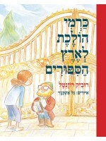 Carmi Goes to Story Land (Hebrew)